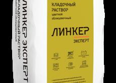Кладочный раствор Линкер Эксперт черный, 50 кг