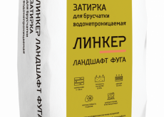 Затирка для брусчатки водонепроницаемая Линкер Ландшафт Фуга черный, 25 кг