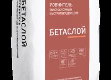 Ровнитель толстослойный быстротвердеющий Бетаслой МН, 30 кг