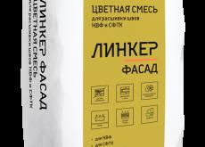 Раствор для расшивки швов НВФ и СФТК Линкер Фасад черный, 25 кг