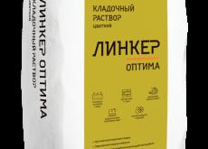 Кладочный раствор Линкер Оптима черный, 50 кг