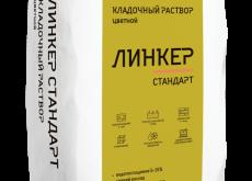 Кладочный раствор Линкер Стандарт черный, 50 кг