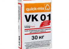 VK 01 V.O.R. Кладочный раствор для лицевого кирпича, графитово-чёрный