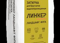 Затирка для брусчатки водонепроницаемая Линкер Ландшафт Фуга темно-серый, 25 кг
